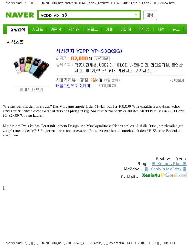 file:////inmd07/외장저장소 (f)/2008/04_new contents/1006/..._Xenix_Review/독일어/20080623_YP-S3 Xenix제공_Review.html Wie sieht es m...