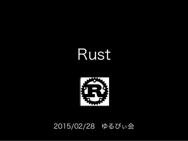Rust 2015/02/28ゆるびぃ会