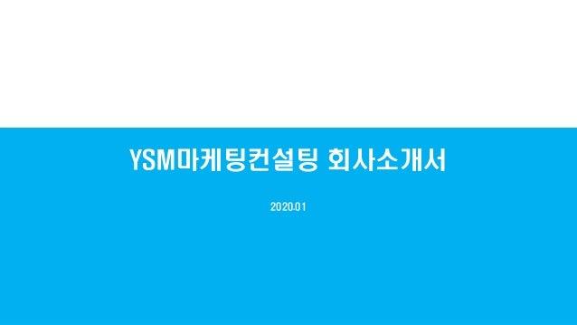 화장품 유통채널 전략과정 오프라인/온라인 유통 2018.6.19 YSM마케팅컨설팅 회사소개서 2020.01
