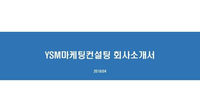 화장품 유통채널 전략과정 오프라인/온라인 유통 2018.6.19 YSM마케팅컨설팅 회사소개서 2019.04