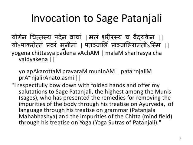 Patanjali Yoga Sutra Hindi Translation Blog Dandk
