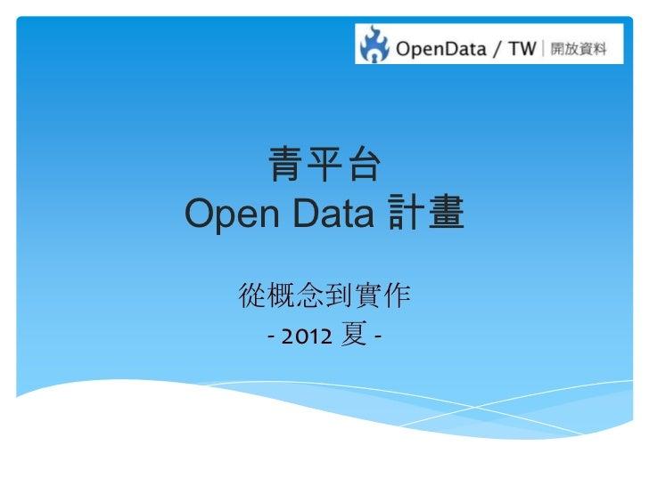 青平台Open Data 計畫  從概念到實作   - 2012 夏 -