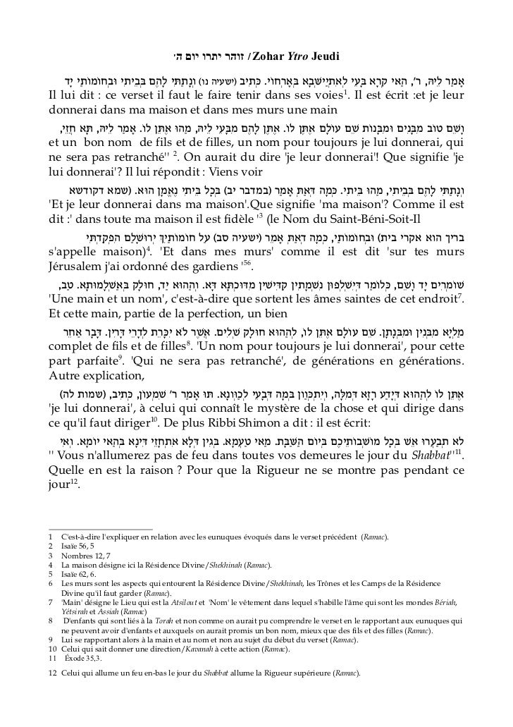 w זוהר יתרו יום הqZohar Ytro Jeudi    נָתַתִּי לָהֶם בְּבֵיתִי וּבְחוֹמוֹתַי יָדְנו( ו אָמַר לֵיהּ, ר, הַאי קְרָא בָּעֵ...