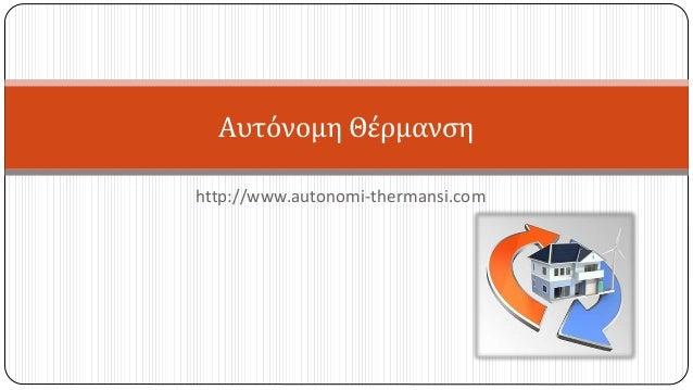 http://www.autonomi-thermansi.com Αυτόνομη Θέρμανση