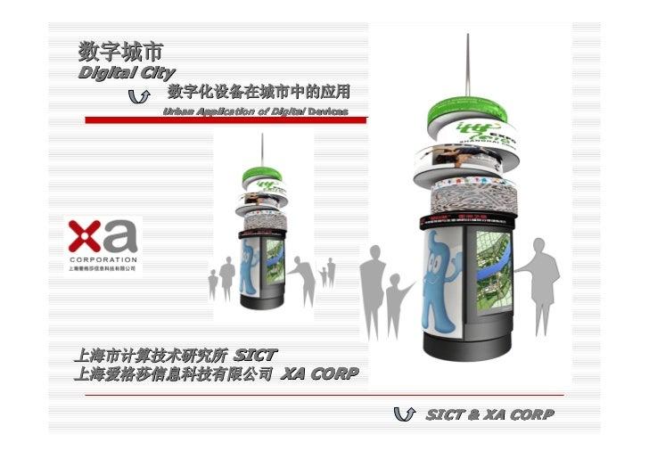 数字城市 Digital City            数字化设备在城市中的应用        Urban Application of Digital Devices     上海市计算技术研究所 SICT 上海爱格莎信息科技有限公司 XA...