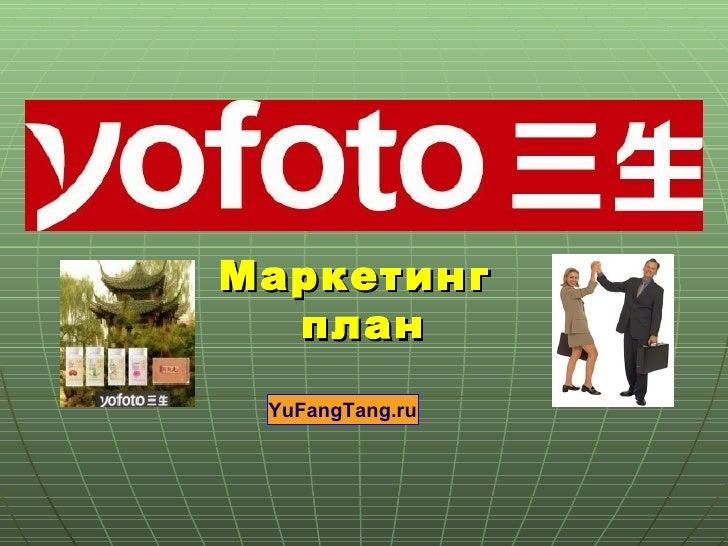 Маркетинг  план YuFangTang.ru