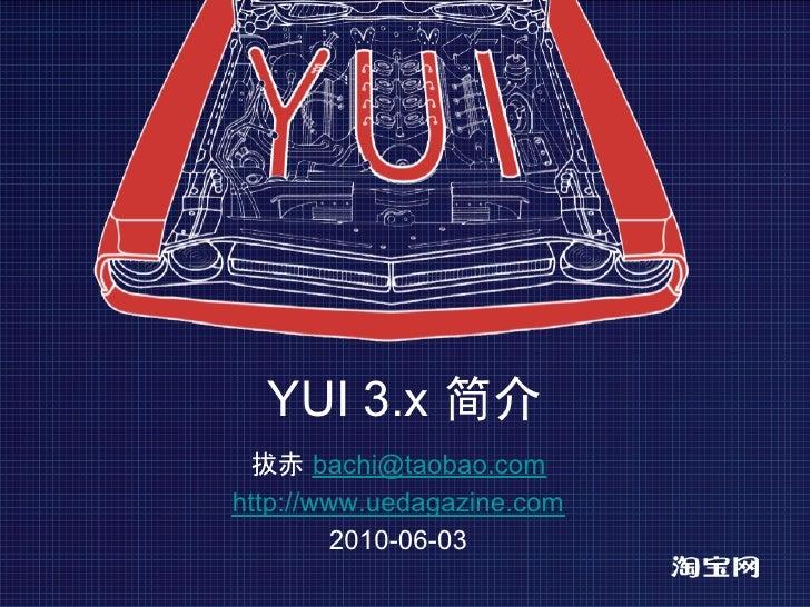 YUI 3.x 简介  拔赤 bachi@taobao.com http://www.uedagazine.com          2010-06-03