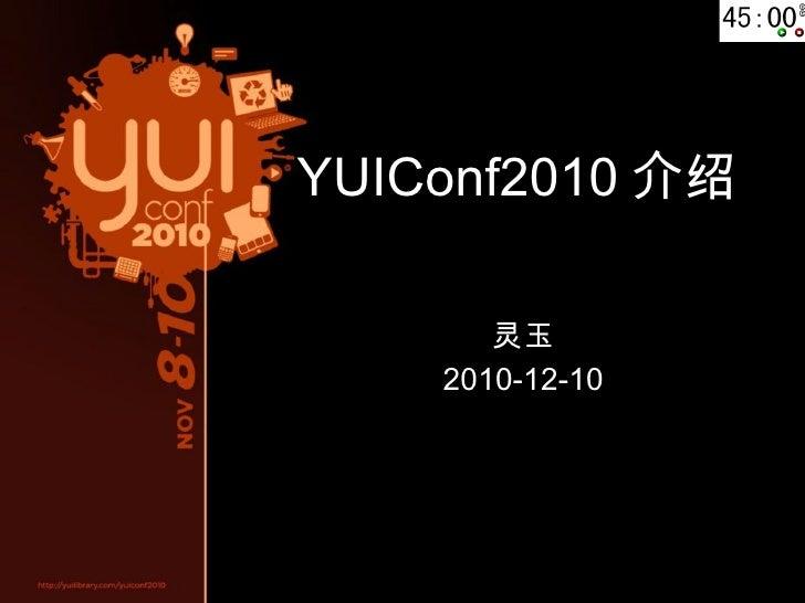 YUIConf2010 介绍 灵玉 2010-12-10