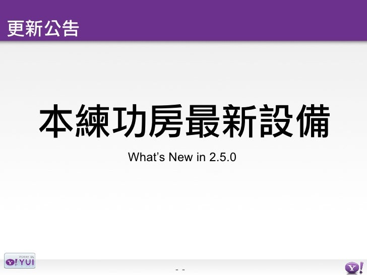 What's New in 2.5.0             - -