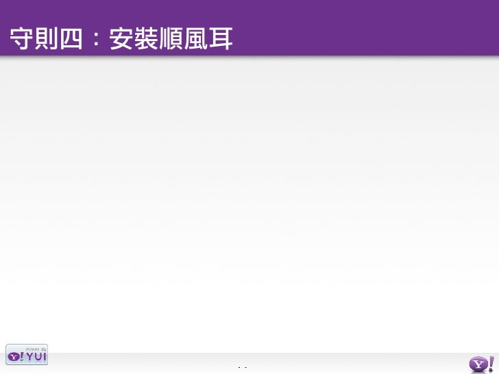 •     – •     • YAHOO.util.Event.addListener(       document, 'click', onDocumentClick);     • addListener = on
