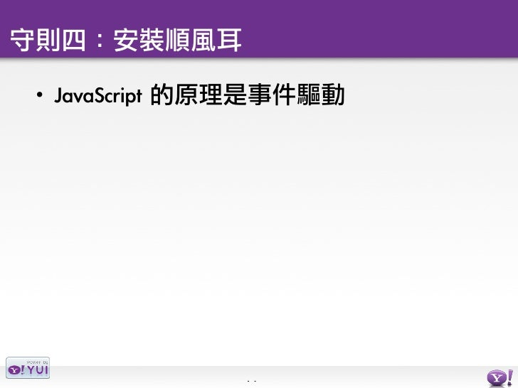 •     – •     • YAHOO.util.Event.addListener(       document, 'click', onDocumentClick);     • addListener = on •