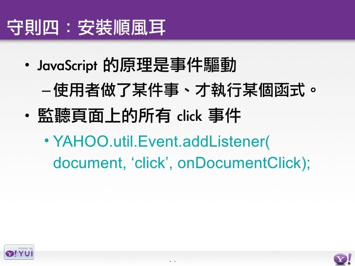 YAHOO.util.Event.on(      formEl,      'submit',      onFormSubmit );