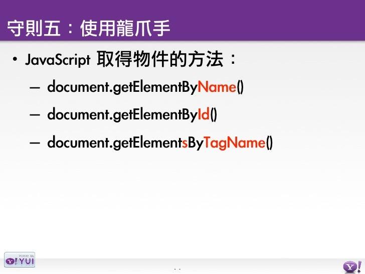 var YUE = YAHOO.util.Event;  YUE.on(linkEl,'click', function(e){    //    });