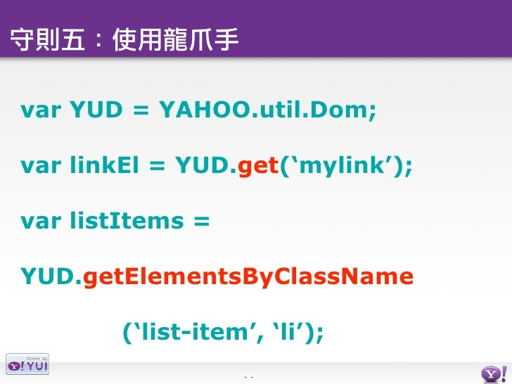 var YUE = YAHOO.util.Event;  YUE.on(linkEl,'click', function(e){    //    });                       - -