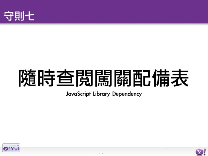 YUI Library Workshop (Yahoo! Course at NCU)