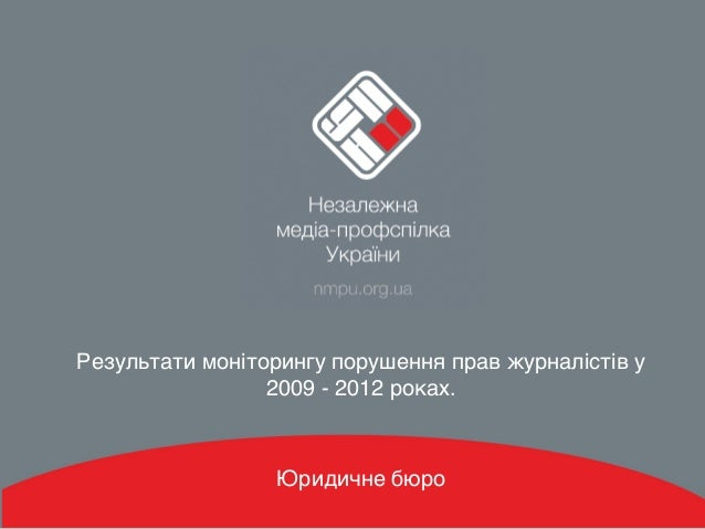 Результати моніторингу порушення прав журналістів ууРезультати моніторингу порушення прав журналістів                 2009...