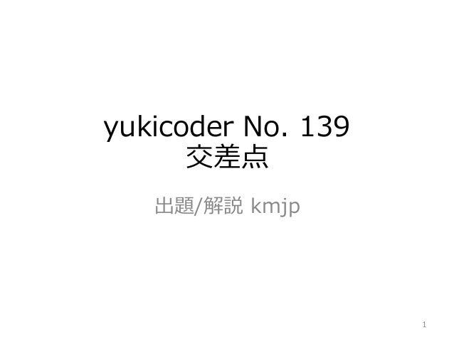 yukicoder No. 139 交差点 出題/解説 kmjp 1