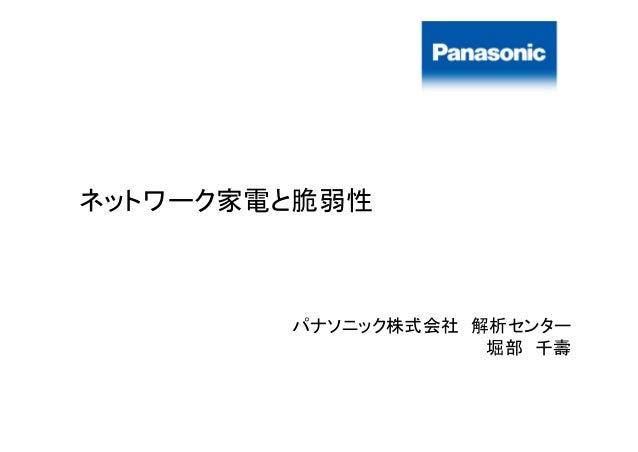 ネットワーク家電と脆弱性 パナソニック株式会社 解析センター 堀部 千壽