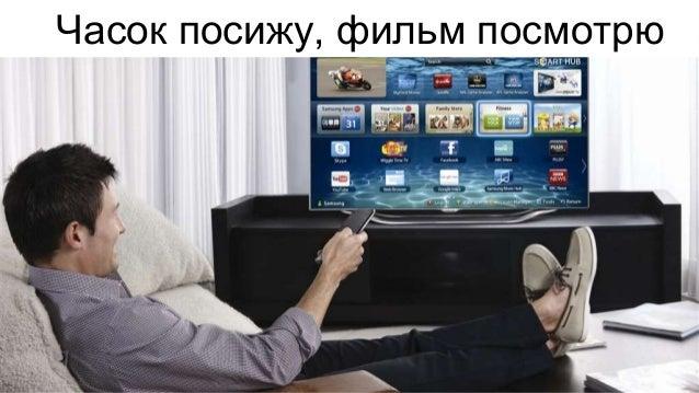 фильм через телевизор