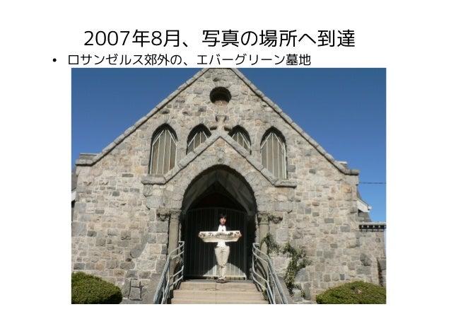 2007年8月、写真の場所へ到達• ロサンゼルス郊外の、エバーグリーン墓地
