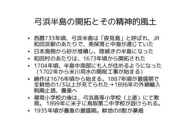弓浜半島の開拓とその精神的風土• 西暦733年頃、弓浜半島は「夜見島」と呼ばれ、JR  和田浜駅のあたりで、美保湾と中海が通じていた• 日本海側から砂が堆積し、陸続きの半島になった• 和田村のあたりは、1673年頃から開拓された• 1704年頃...