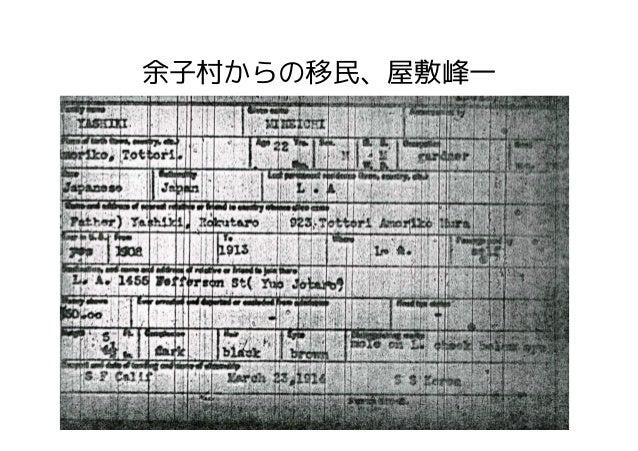 余子村からの移民、屋敷峰一