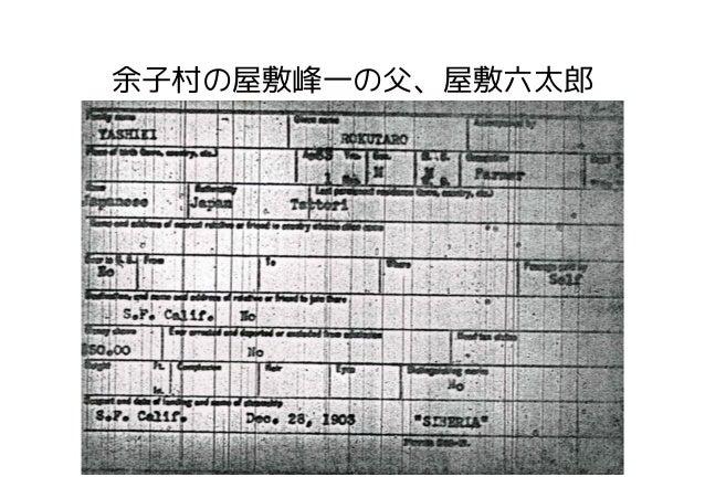 余子村の屋敷峰一の父、屋敷六太郎