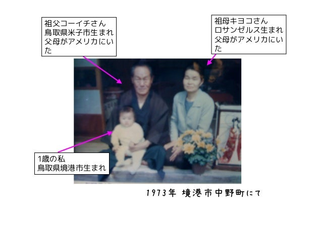 祖父コーイチさん            祖母キヨコさん鳥取県米子市生まれ           ロサンゼルス生まれ父母がアメリカにい           父母がアメリカにいた                   た1歳の私鳥取県境港市生まれ   ...
