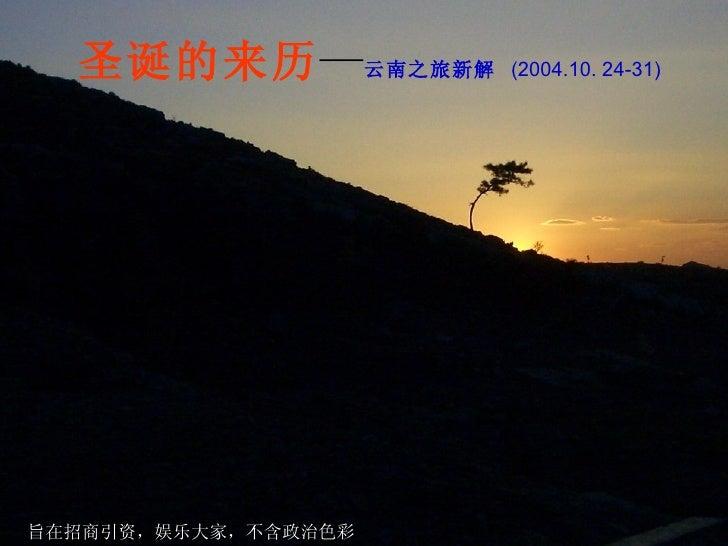 圣诞的来历 — 云南之旅新解   (2004.10. 24-31) 旨在招商引资,娱乐大家,不含政治色彩