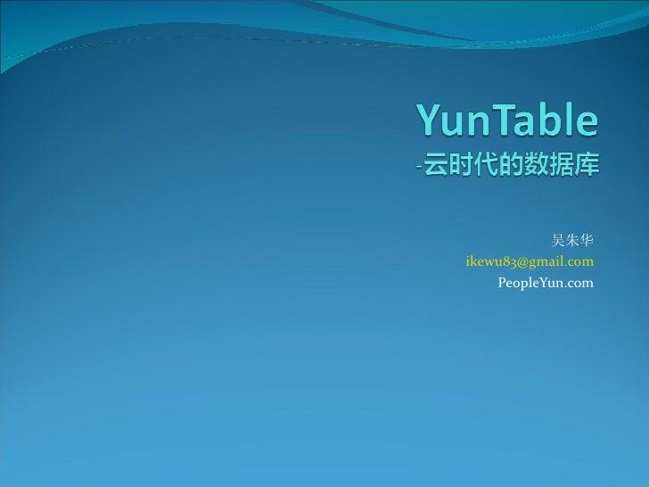 吴朱华 [email_address] PeopleYun.com