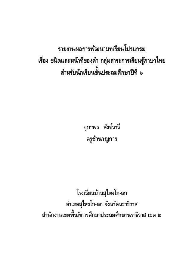 รายงานผลการพัฒนาบทเรียนโปรแกรม เรื่อง ชนิ ดและหน้าที่ของคา กลุ่มสาระการเรียนรูภาษาไทย ้ ้ สาหรับนักเรียนชันประถมศึกษาปี ท่...
