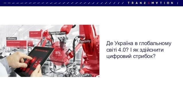 Де Україна в глобальному світі 4.0? І як здійснити цифровий стрибок?