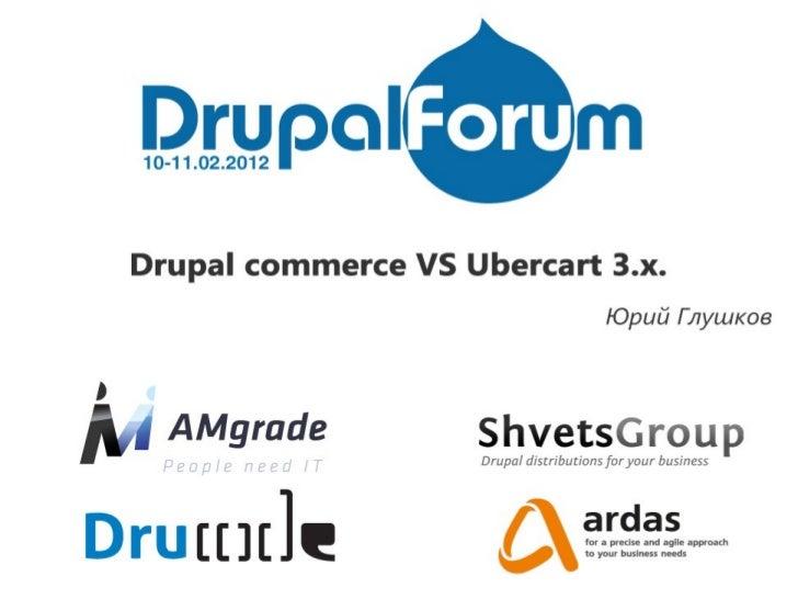 Ubercart 3.x VS Drupal Commerce        Юрий Глушков        ARDAS GROUP
