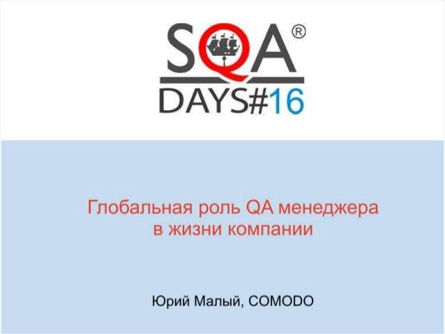 ФИО: Малый Юрий Иванович Компания: COMODO Позиция: QA manager Стаж в IT: 10 лет