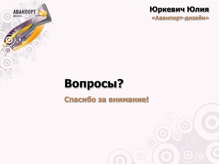 Юркевич Юлия                        «Аванпорт-дизайн»     Вопросы? Спасибо за внимание!