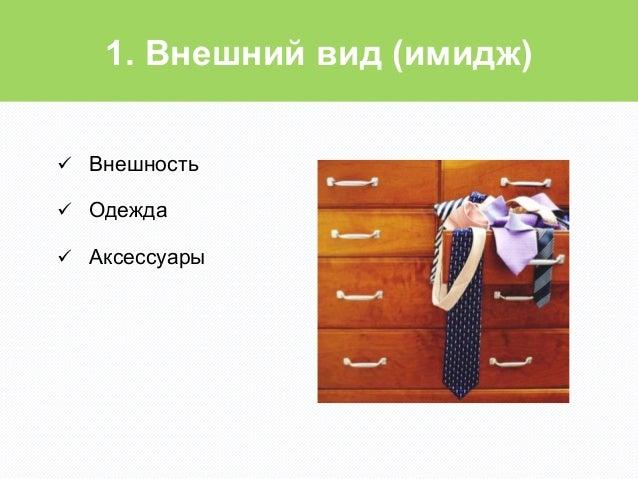 1. Внешний вид (имидж)ü Внешностьü Одеждаü Аксессуары