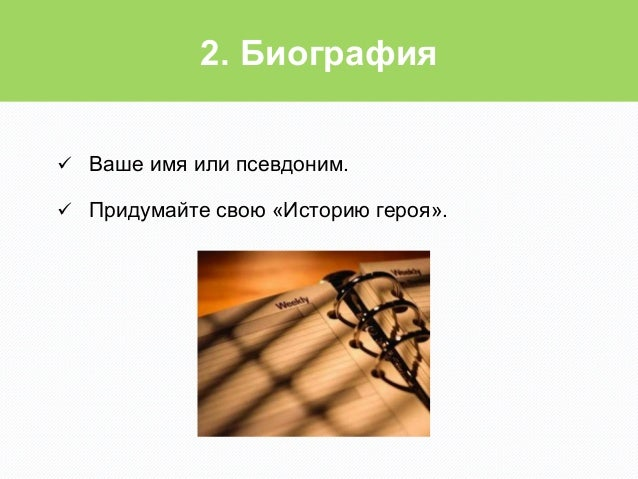 2. Биографияü Ваше имя или псевдоним.ü Придумайте свою «Историю героя».