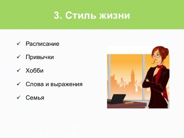 3. Стиль жизниü Расписаниеü Привычкиü Хоббиü Слова и выраженияü Семья