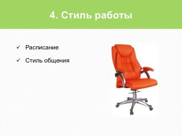 4. Стиль работыü Расписаниеü Стиль общения