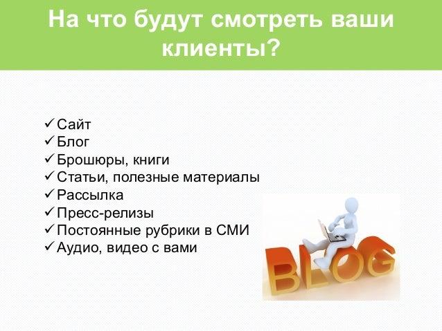 На что будут смотреть ваши         клиенты?üСайтüБлогüБрошюры, книгиüСтатьи, полезные материалыüРассылкаüПресс...
