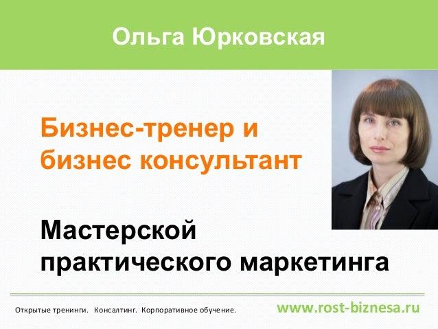 Ольга Юрковская               Бизнес-тренер и               бизнес консультант               Мастерской               прак...