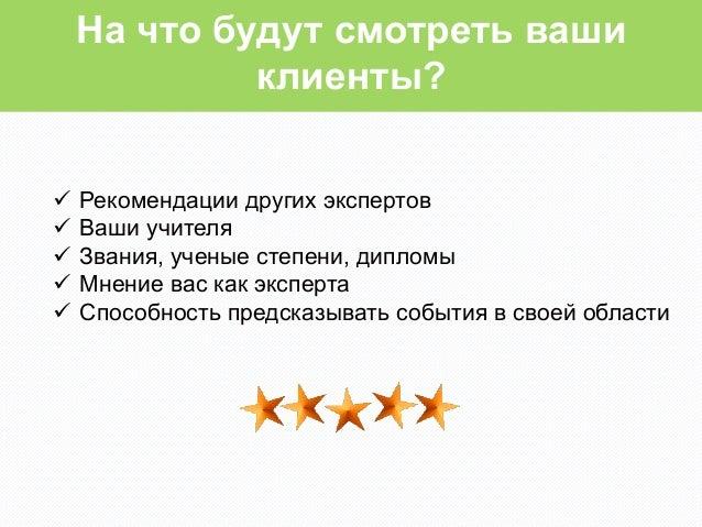 На что будут смотреть ваши          клиенты?ü Рекомендации других экспертовü Ваши учителяü Звания, ученые степени, д...