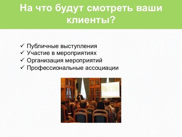 На что будут смотреть ваши         клиенты?ü Публичные выступленияü Участие в мероприятияхü Организация мероприятийü...