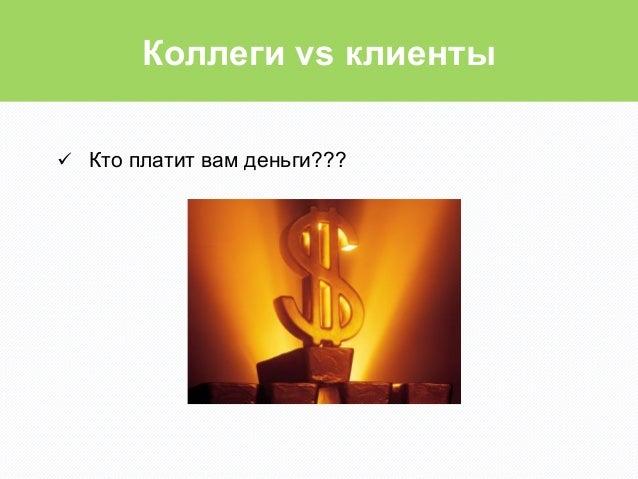 Коллеги vs клиентыü Кто платит вам деньги???