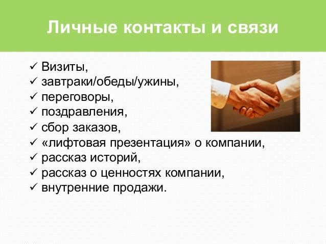 Личные контакты и связиü Визиты,ü завтраки/обеды/ужины,ü переговоры,ü поздравления,ü сбор заказов,ü «лифтовая ...