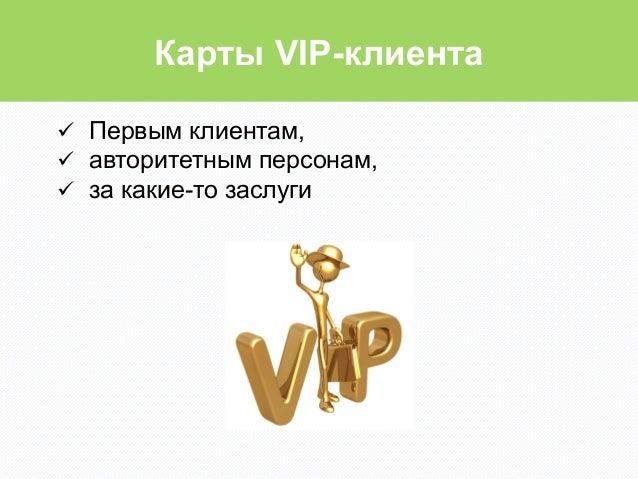 Карты VIP-клиентаü Первым клиентам,ü авторитетным персонам,ü за какие-то заслуги