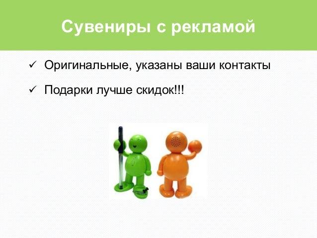 Сувениры с рекламойü Оригинальные, указаны ваши контактыü Подарки лучше скидок!!!