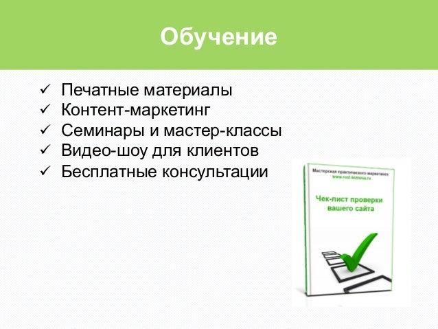 Обучениеü   Печатные материалыü   Контент-маркетингü   Семинары и мастер-классыü   Видео-шоу для клиентовü   Бес...