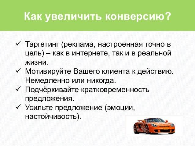Как увеличить конверсию?ü Таргетинг (реклама, настроенная точно в    цель) – как в интернете, так и в реальной    жизни....