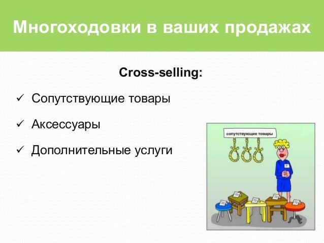 Многоходовки в ваших продажах                 Сross-selling:ü Сопутствующие товарыü Аксессуарыü Дополнительные услуги